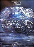 ダイヤモンド—原石から装身具へ [大型本] / 諏訪 恭一, アンドリュー・コクソン (著); 世界文化社 (刊)