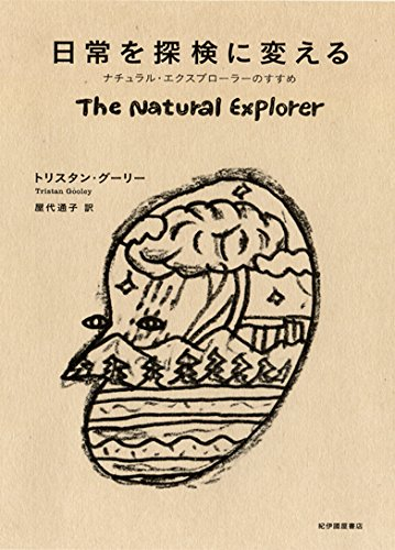 日常を探検に変える――ナチュラル・エクスプローラーのすすめの詳細を見る