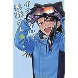 イジらないで、長瀞さん(10) (講談社コミックス)