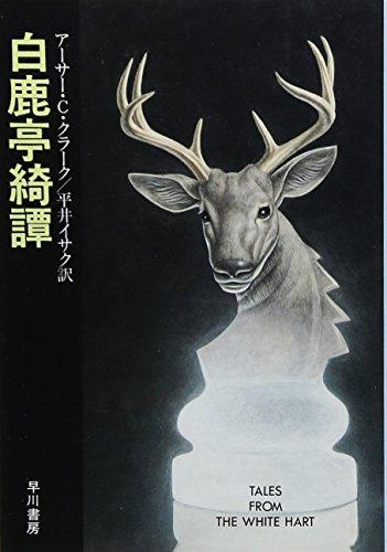 白鹿亭綺譚 (ハヤカワ文庫 SF 404)