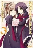 マジキュー4コマ 処女はお姉さまに恋してる 2人のエルダー(3) (マジキューコミックス)