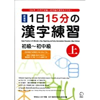 新装版 1日15分の漢字練習 初級~初中級(上)