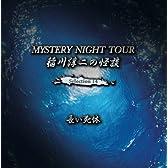 稲川淳二の怪談 MYSTERY NIGHT TOUR Selection14「長い死体」