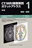 CT/MRI画像解剖ポケットアトラス 第3版 第1巻 頭部・頸部