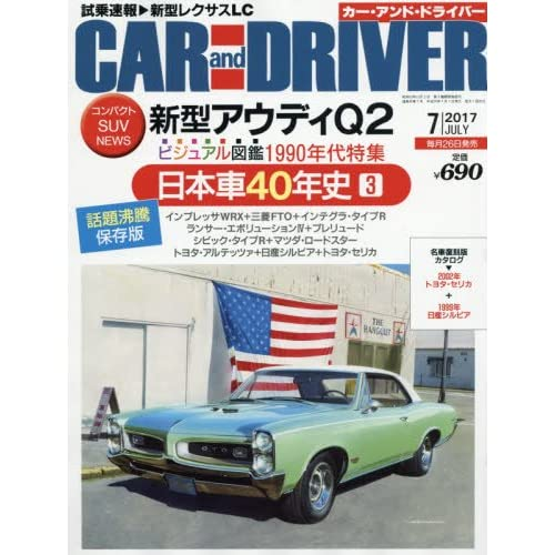 CAR and DRIVER(カー・アンド・ドライバー) 2017年 07 月号 [雑誌]
