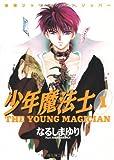少年魔法士(1) (ウィングス・コミックス)