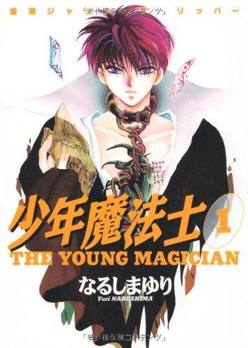 少年魔法士(1) (ウィングス・コミックス)の詳細を見る