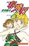 春・飛行(5) (BE・LOVEコミックス)