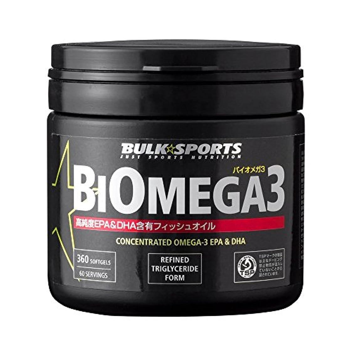 健康生きるミシン目バルクスポーツ バイオメガ3 EPA&DHA含有フィッシュオイル 360ソフトジェルカプセル