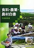 食料・農業・農村白書〈平成29年版〉 画像