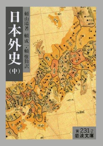 日本外史 中 (岩波文庫 黄 231-2)の詳細を見る