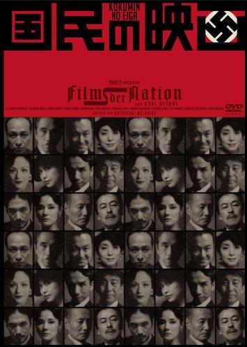 国民の映画 (PARCO劇場DVD)の詳細を見る