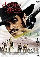 さすらいのガンマン スペシャル・エディション [DVD]