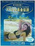 アイドル黄金伝説 藤崎仁美 [DVD]
