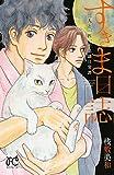 すきま日誌 二人と一匹、不思議日常譚: ボニータ・コミックス / 桟敷美和 のシリーズ情報を見る