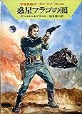 惑星フラゴの囮 (ハヤカワ文庫 SF 412 宇宙英雄ローダン・シリーズ 65)