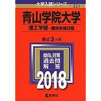 青山学院大学(理工学部−個別学部日程) (2018年版大学入試シリーズ)