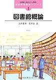 図書館概論 (図書館情報学シリーズ)