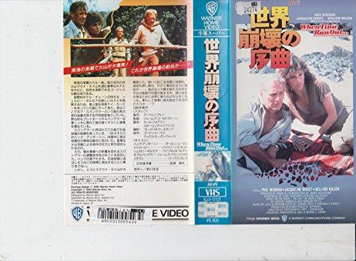 世界崩壊の序曲 [VHS] ポール・ニューマン ジャクリーン・ビセット ウィリアム・ホールデン ジェームズ・フランシスカス エドワード・アルバート ワーナー・ホーム・ビデオ