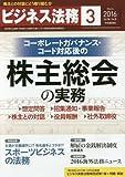 ビジネス法務 2016年 03 月号 [雑誌]