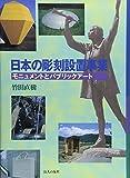 日本の彫刻設置事業―モニュメントとパブリックアート