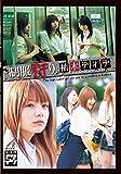制服狩り 柚木ティナ [DVD]