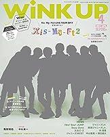 WINK UP(ウインクアップ) 2017年 04 月号 [雑誌]