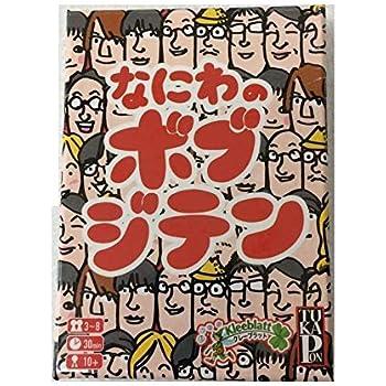 なにわ の ボブジテン 大阪 限定 カードゲーム