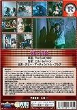 ザ・コールド 人肉嗜食者達の晩餐(ヘア無修正版) [DVD]