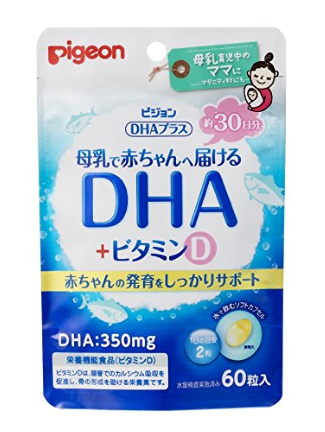 枯れるトラップ市の花ピジョン(Pigeon) DHAプラス (DHA + ビタミンD) 【母乳で赤ちゃんへ届ける(マタニティサプリメント ソフトカプセル)】 60粒入