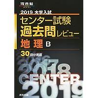 大学入試センター試験過去問レビュー地理B 2019 (河合塾シリーズ)