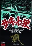 サーキットの狼 (7) (MCCコミックス)
