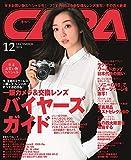 CAPA(キャパ) 2019年 12 月号 [雑誌]