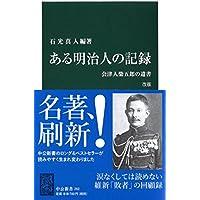 ある明治人の記録 改版 - 会津人柴五郎の遺書 (中公新書)