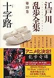 十字路〜江戸川乱歩全集第19巻〜 (光文社文庫) -