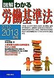図解 わかる労働基準法〈2012‐2013年版〉