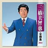 三橋美智也 全曲集 2011 画像