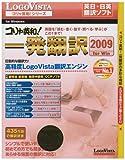 コリャ英和!一発翻訳 2009 for Win