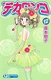 デカワンコ 12 (クイーンズコミックス)