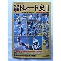 プロ野球トレード史Ⅱ 増補改訂版 別冊ベースボール冬季号[雑誌]