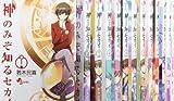 神のみぞ知るセカイ コミック 1-21巻セット (少年サンデーコミックス)