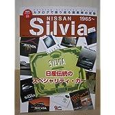 日産シルビア―初代~7代目日産伝統のスペシャリティ・カー (Grafis Mook 絶版車カタログシリーズ 25)