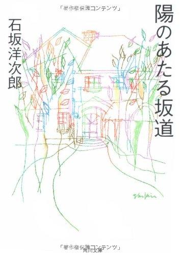 陽のあたる坂道 (角川文庫)の詳細を見る
