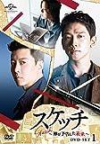[DVD]スケッチ~神が予告した未来~ DVD-SET1