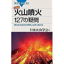 Q&A 火山噴火 127の疑問 噴火の仕組みを理解し災害に備える (ブルーバックス)