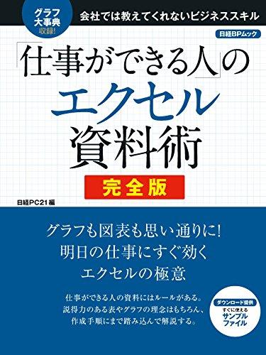 「仕事ができる人」のエクセル資料術 完全版 (日経BPムック)