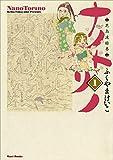 ナノトリノ  - 花鳥波絵巻 - 1巻 (ガムコミックス)