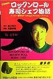 ロックンロール寿司シェフ物語―牧まさお (漫画人グローバル・コミックス)