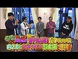 #311『我が社のテレビに出た事のない若手芸人達をバーターでもいいから内さまに出演させたい鈴木拓と児嶋!!』
