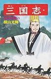 三国志 (52) 街亭の戦い (希望コミックス (160))